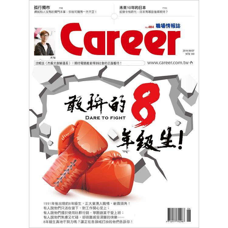 金石堂-CAREER職場情報誌2019第484期