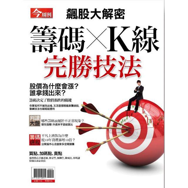 超入門K線勝經+籌碼×K線完勝技法