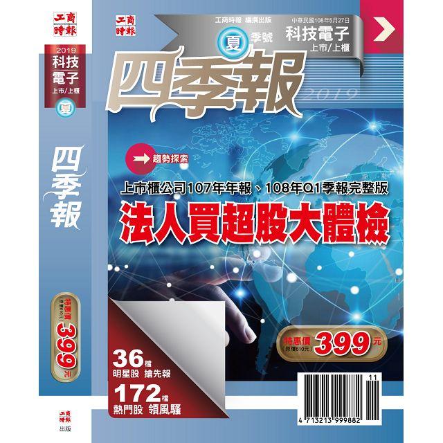 科技電子與傳統金融四季報201902