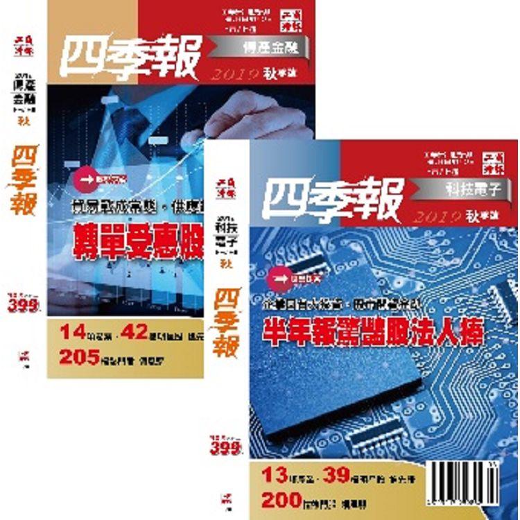 科技電子與傳統金融四季報201903