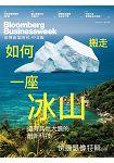 彭博商業周刊中文版2019第174期