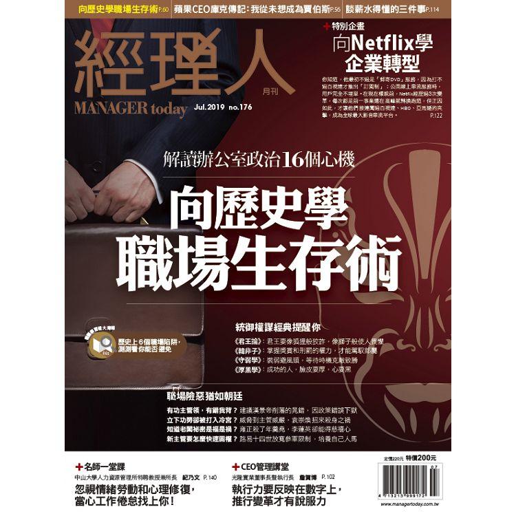 經理人月刊7月2019第176期