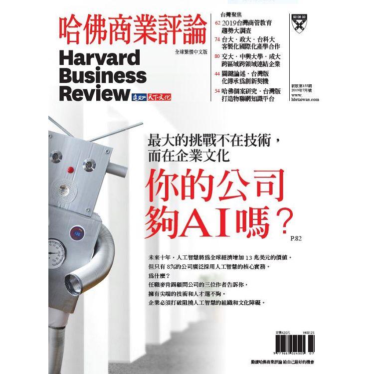 哈佛商業評論全球中文版201907