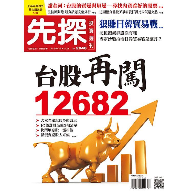 先探投資週刊7月2019第2048期