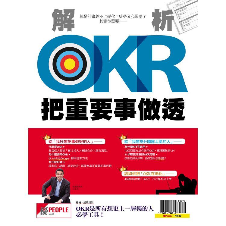優PEOPLE-解析OKR把重要事做透特刊