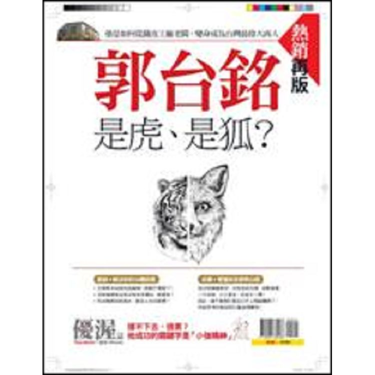 優渥誌-郭台銘是虎,是狐?(熱銷再版)
