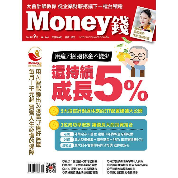 MONEY錢9月2019第144期