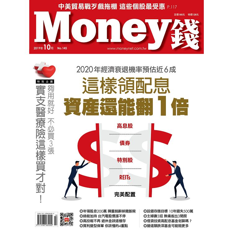MONEY錢10月2019第145期