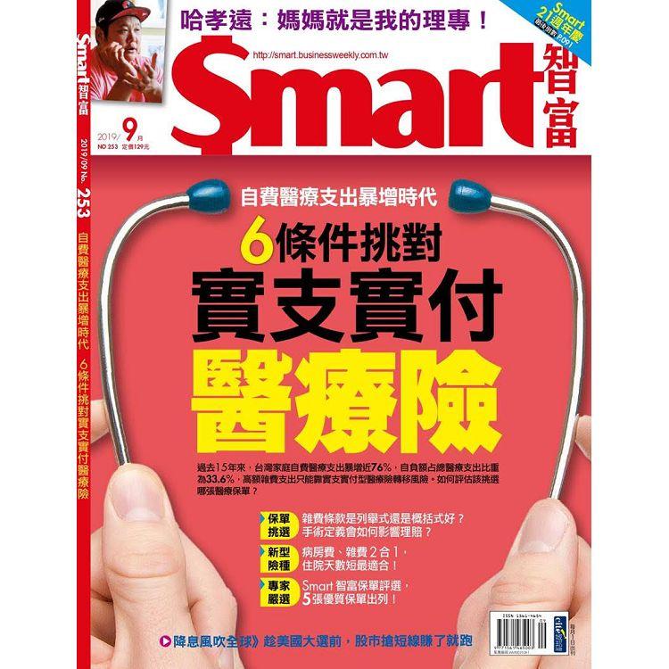SMART智富理財9月2019第253期