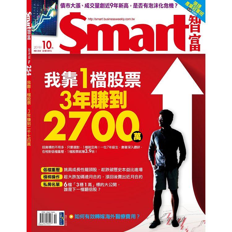 SMART智富理財10月2019第254期