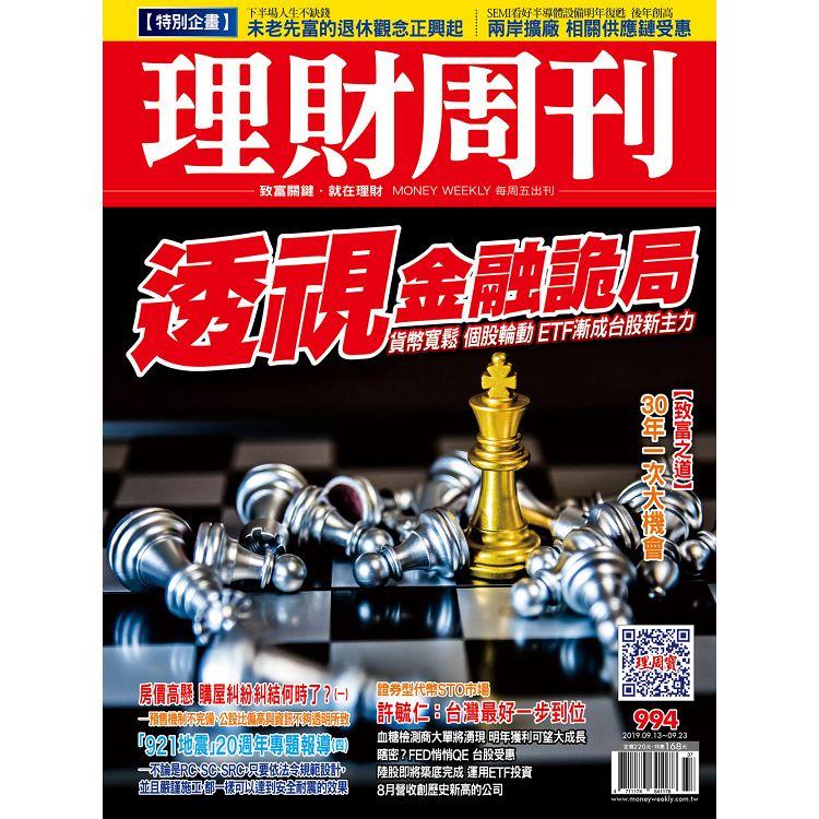 理財周刊2019第994期