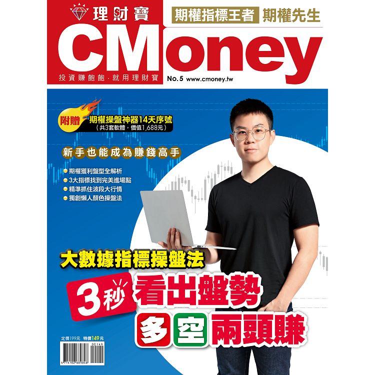 CMoney 理財寶NO.5期權先生-Money錢特刊