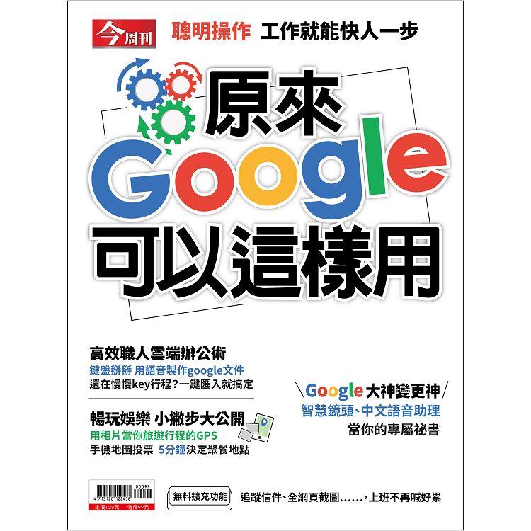 原來Google可以這樣用-今周刊特刊系列