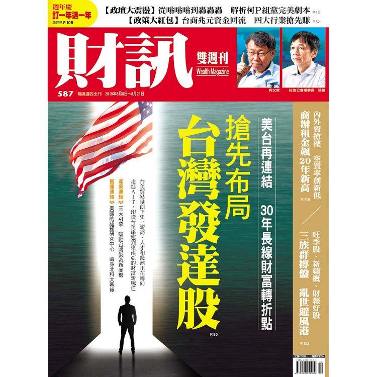 財訊雙週刊8月2019第587期