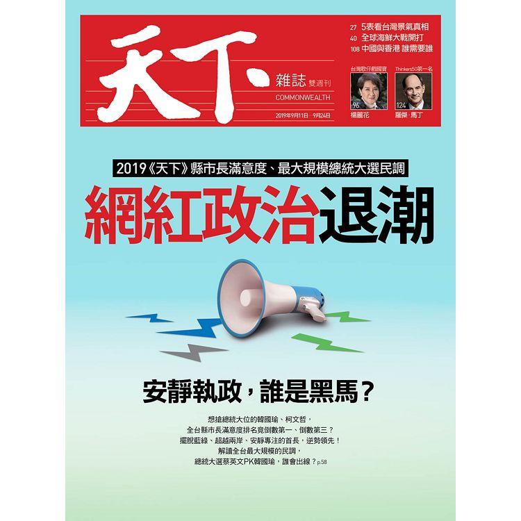天下雜誌雙週刊2019第681期