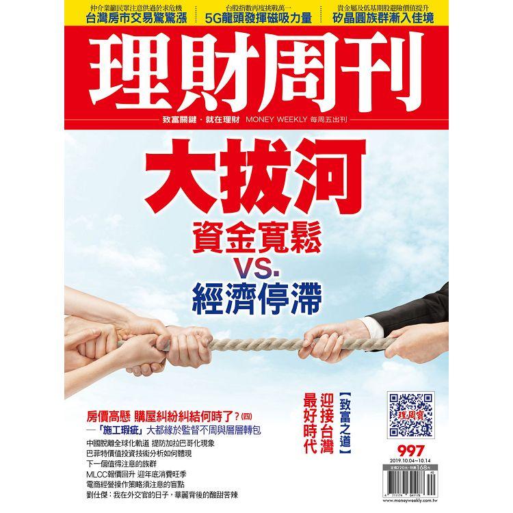 理財周刊2019第997期