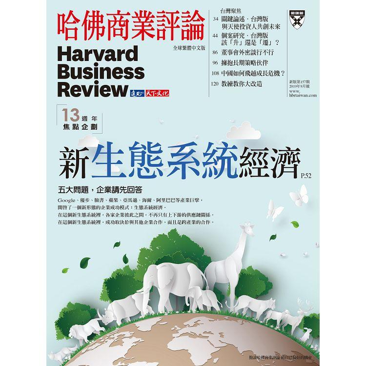 哈佛商業評論全球中文版201909