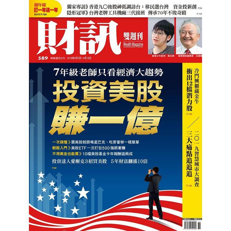 財訊雙週刊9月2019第589期