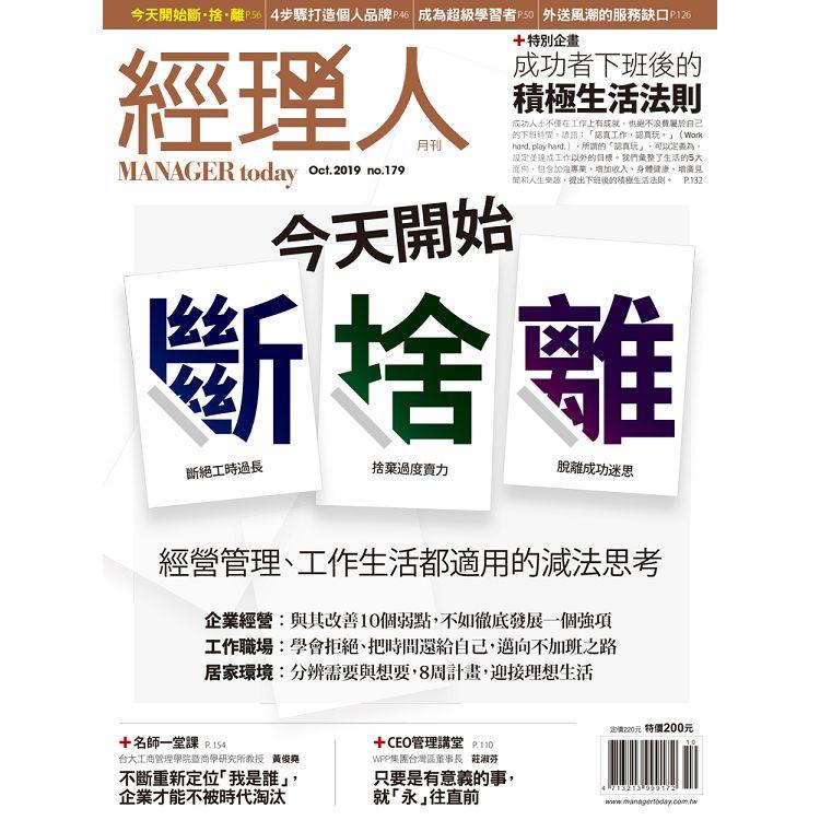 經理人月刊10月2019第179期