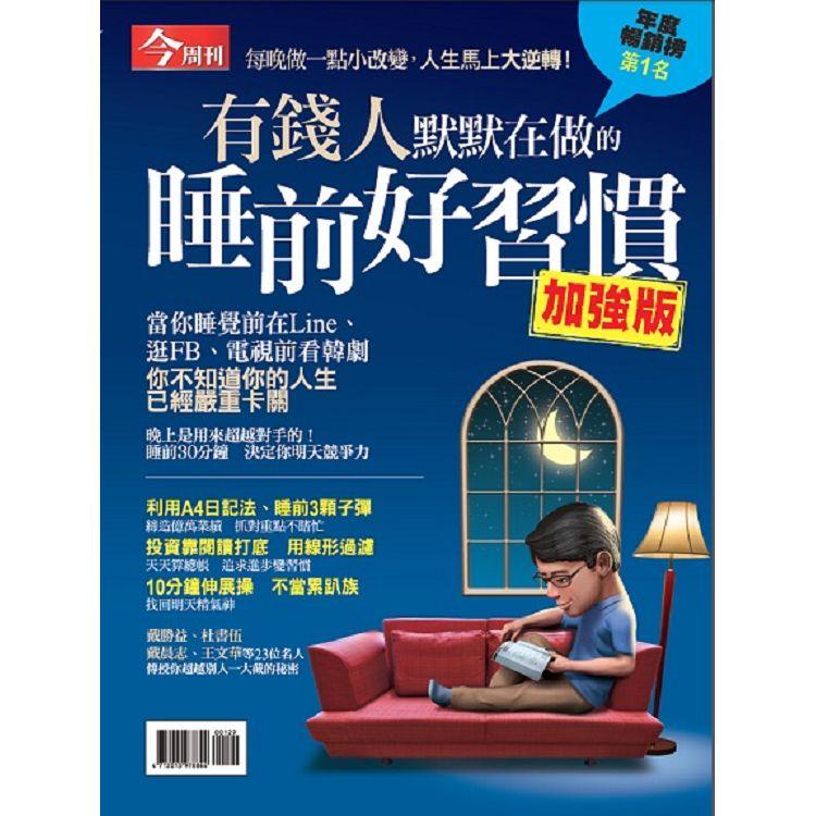 有錢人默默在做的睡前好習慣(加強版)-今周刊特刊系列