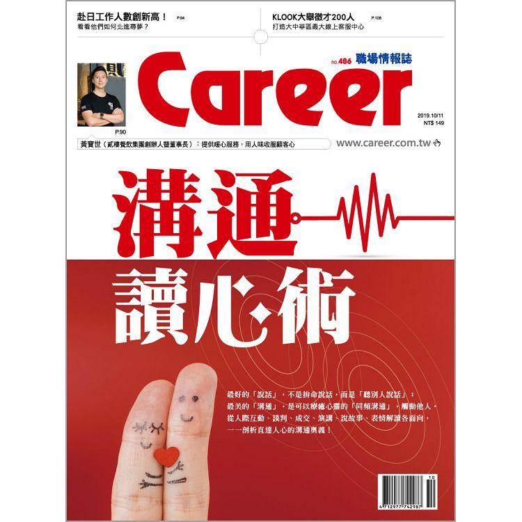 CAREER職場情報誌2019第486期