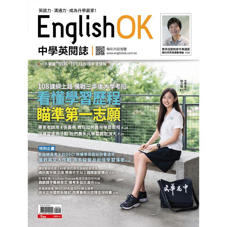 English OK-看懂學習歷程瞄準第一志願-今周刊特刊系列