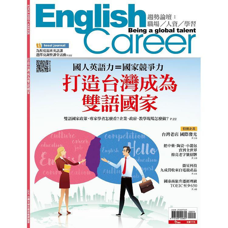 English Career-國人英語力=國家競爭力打造台灣成為雙語國家