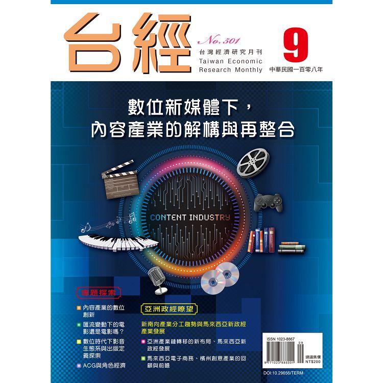 台灣經濟研究月刊2019.9