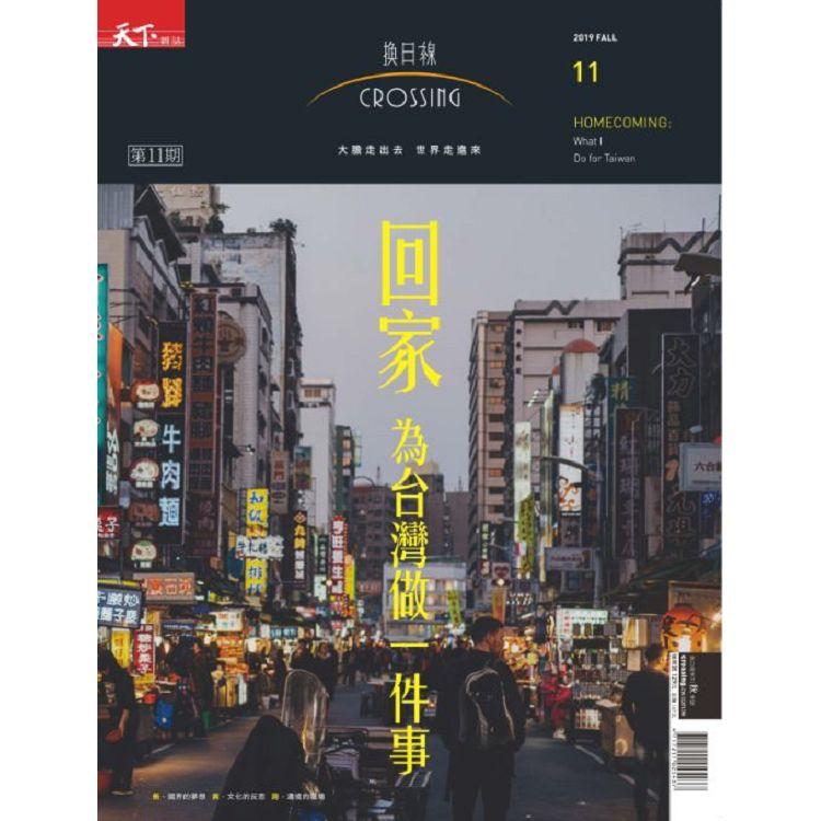 2019換日線秋季號:回家-為台灣做的一件事