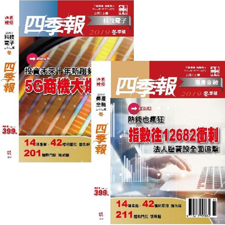 科技電子與傳統金融四季報201904