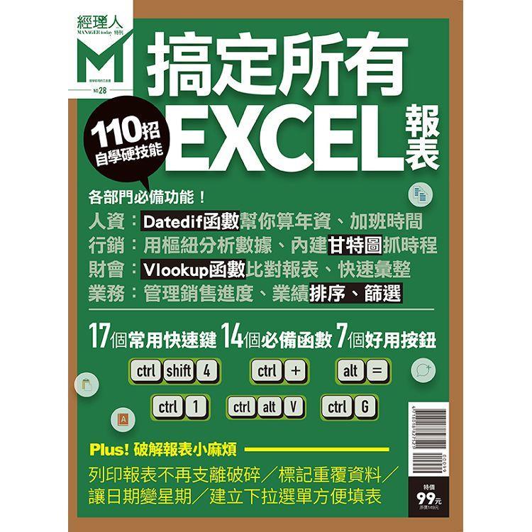 110招搞定所有EXCEL報表-經理人特刊