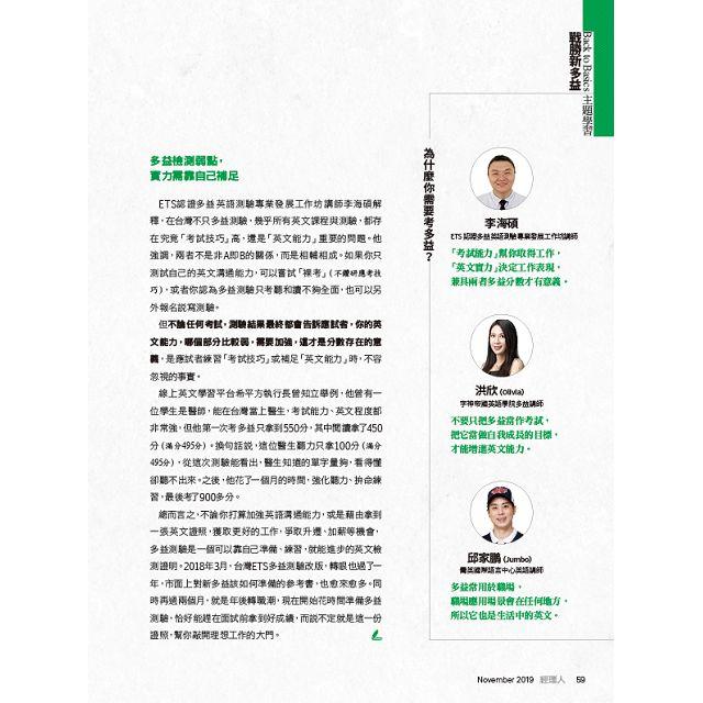 經理人月刊11月2019第180期