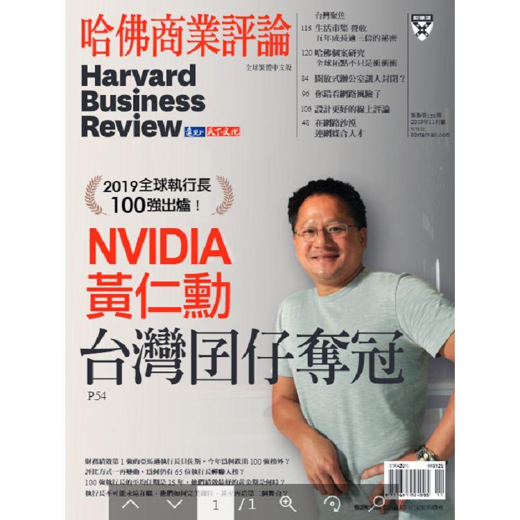 哈佛商業評論全球中文版201911