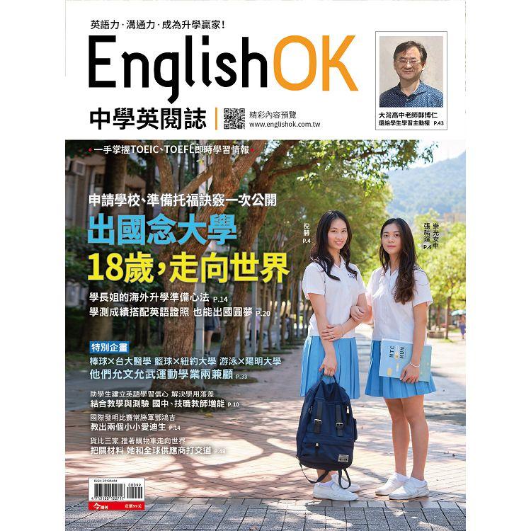English OK-出國念大學 18歲,走向世界