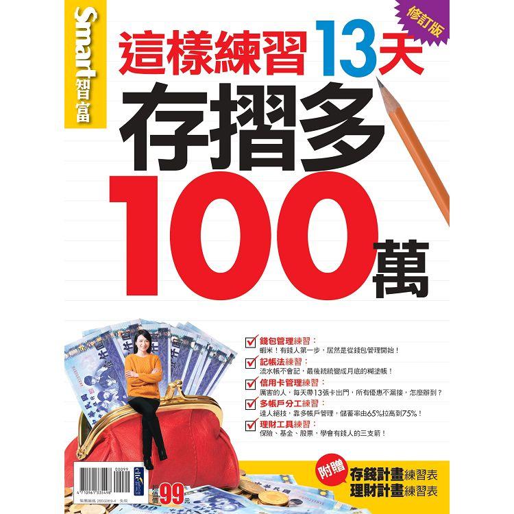 這樣練習13天存摺多100萬(2019修訂版)-Smart智富特刊