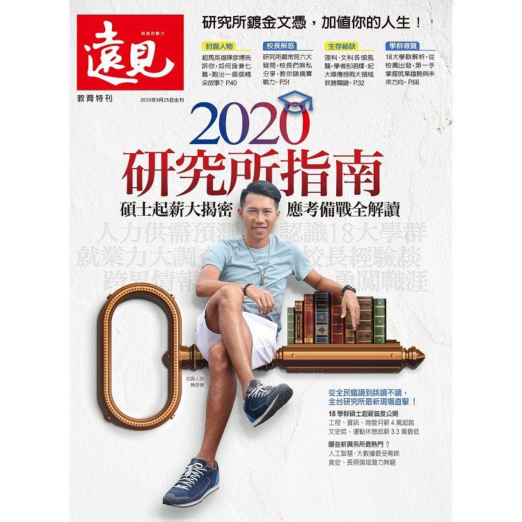 2020研究所指南-遠見專刊