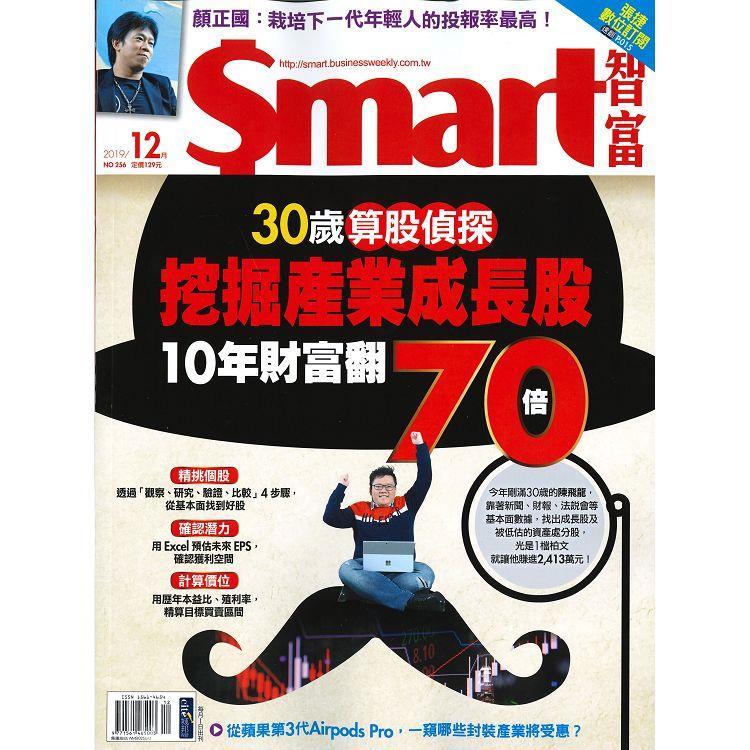 SMART智富理財12月2019第256期