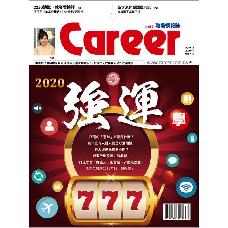CAREER職場情報誌2019第487期