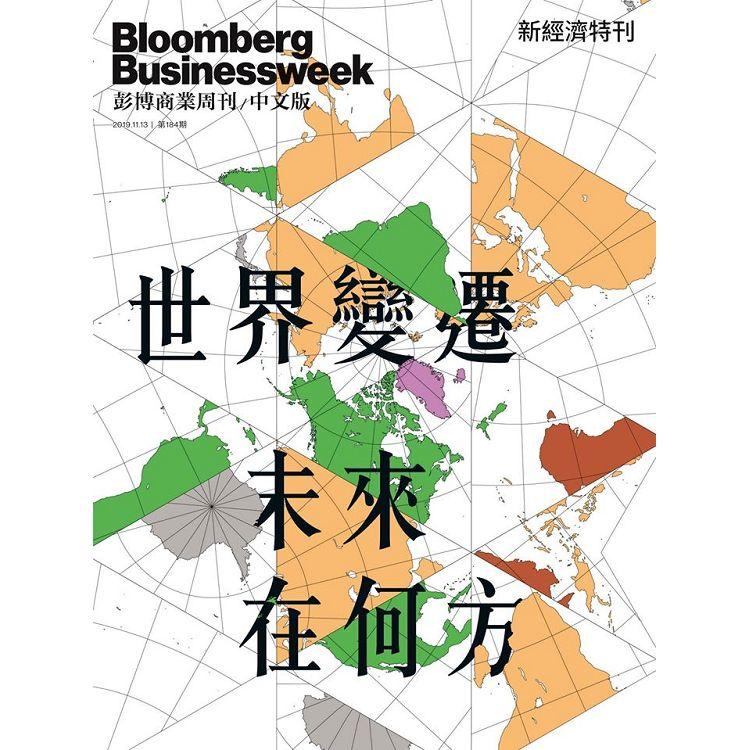 彭博商業周刊中文版2019第184期