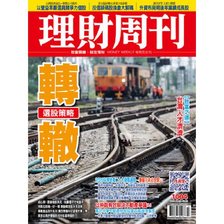 理財周刊2019第1004期