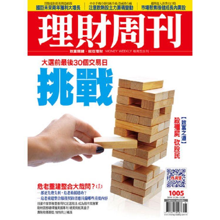 理財周刊2019第1005期