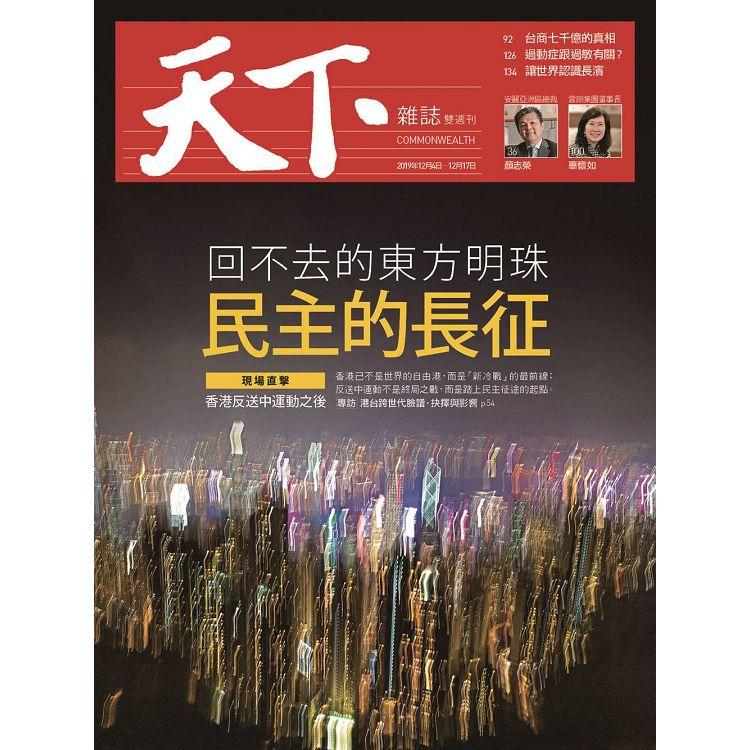 天下雜誌雙週刊2019第687期