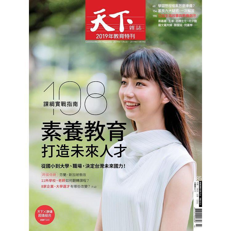 天下雜誌685期- 2019教育特刊