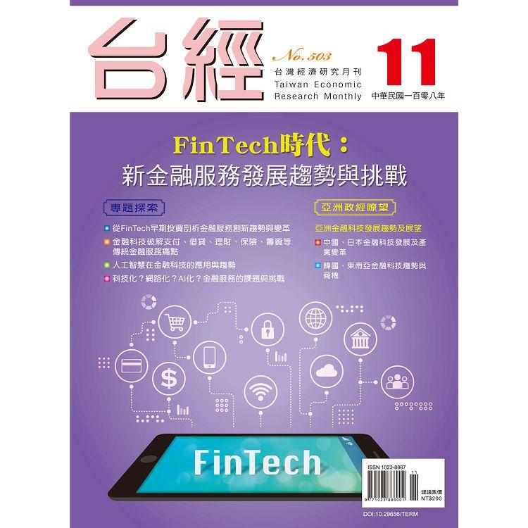 台灣經濟研究月刊2019.11