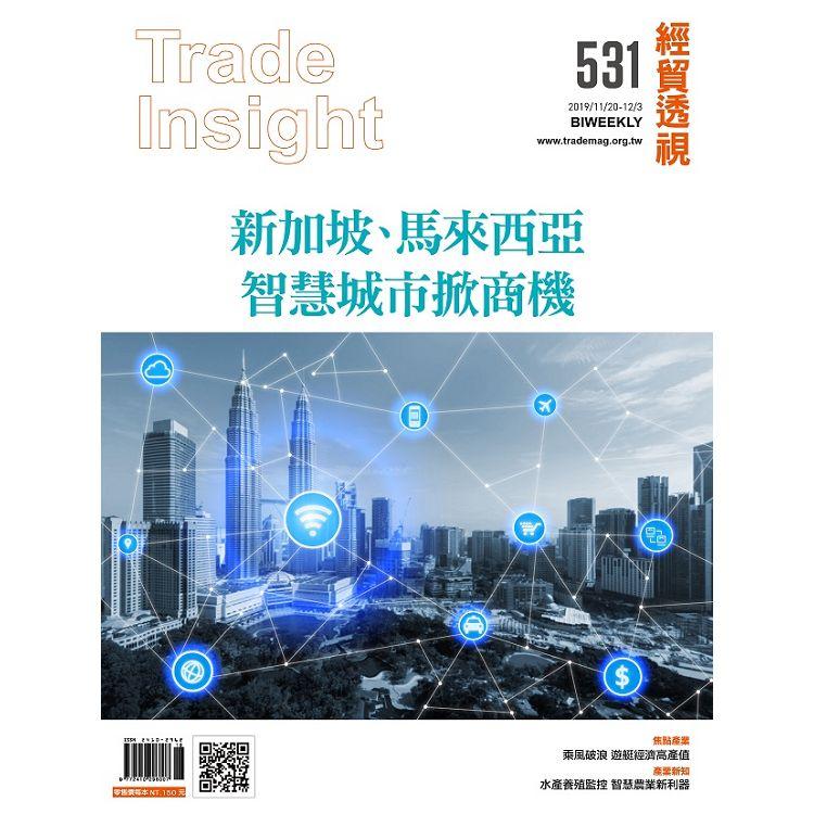 經貿透視2019第531期