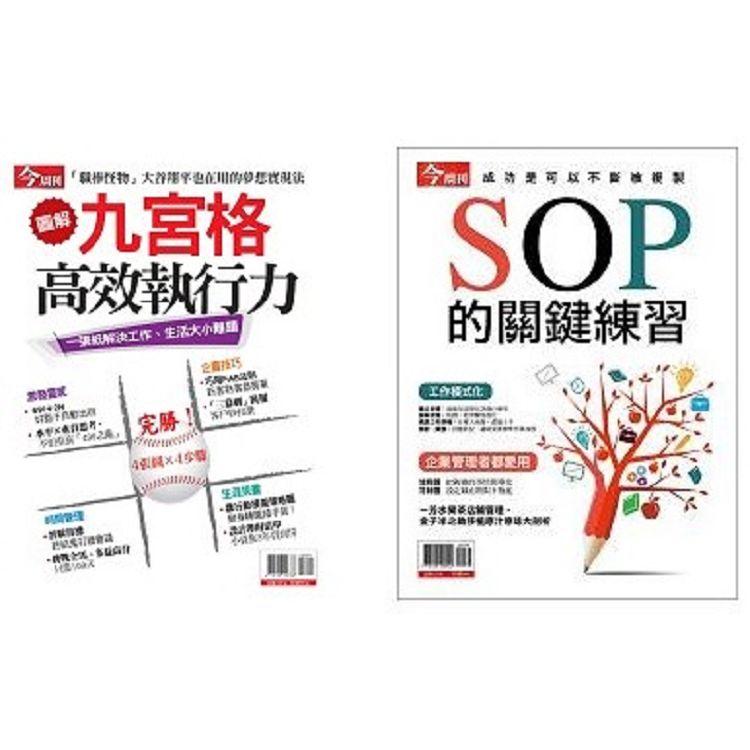 九宮格高效執行力+SOP的關鍵練習