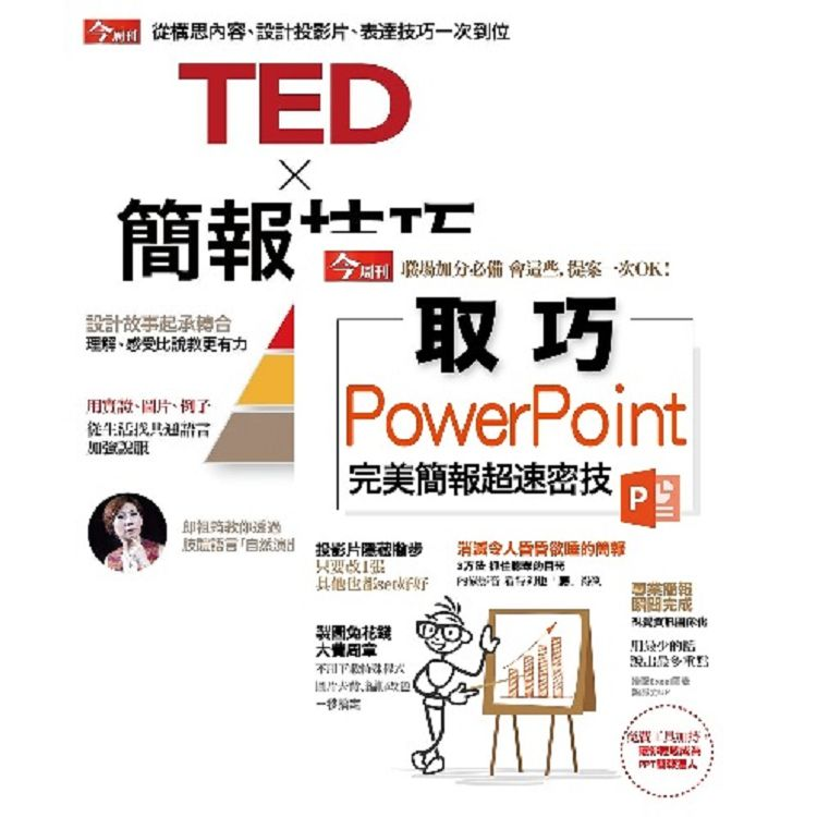 TED簡報技巧+取巧power point