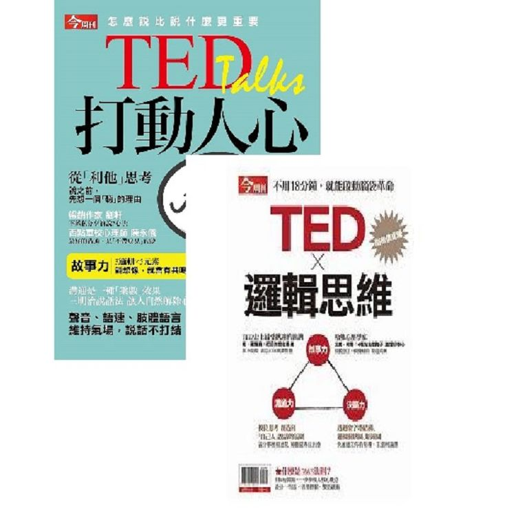 TED 打動人心 + TED 邏輯思維