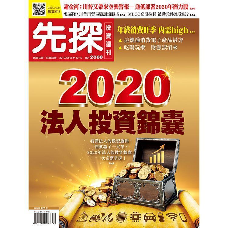 先探投資週刊12月2019第2068期
