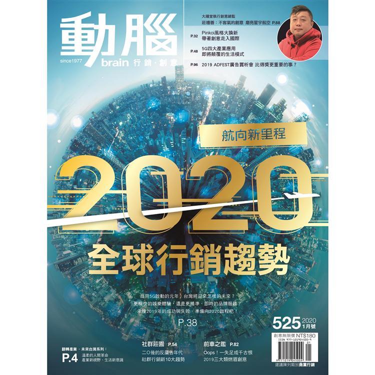 動腦1月2020第525期